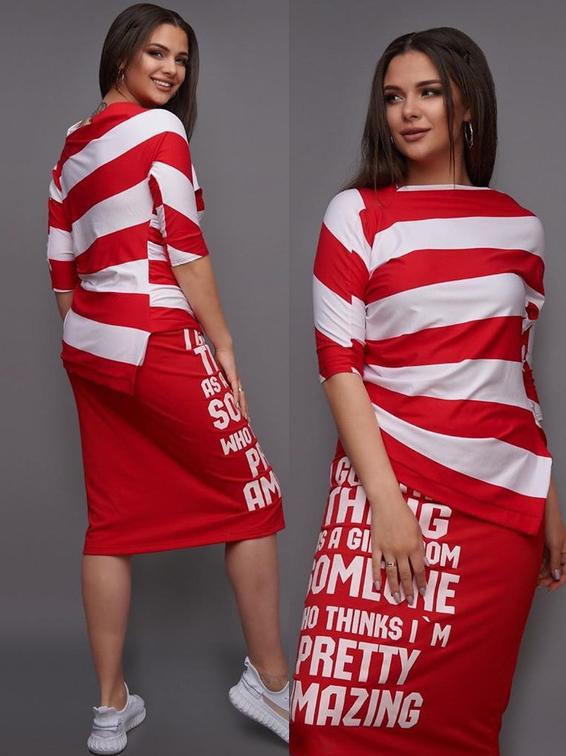 Fashion Striped Letter Split Two Piece Skirt Set