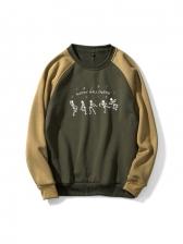 Colorblock Skull Print Long Sleeve Sweatshirt